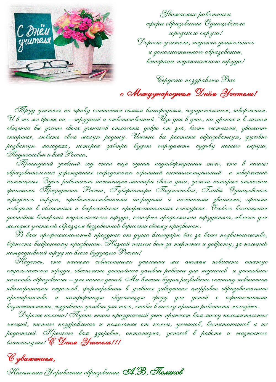 Поздравление начальник управления образования день учителя
